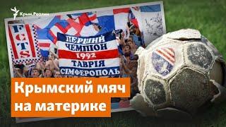 Крымский мяч на материке Итоги половины сезона для Таврии Доброе утро Крым