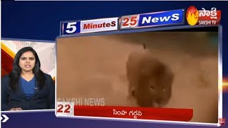 5 Minutes 25 Top Headlines @ 5PM   Fast News By Sakshi TV   14th October 2019
