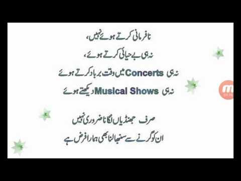 آزادی بہت بڑی نعمت ہے Urdu Speech For Independence Day