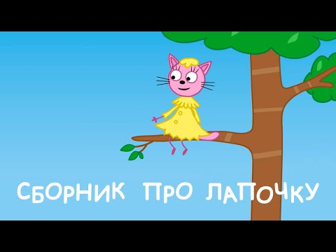 Три Кота | Сборник Лапочки | Мультфильмы для детей