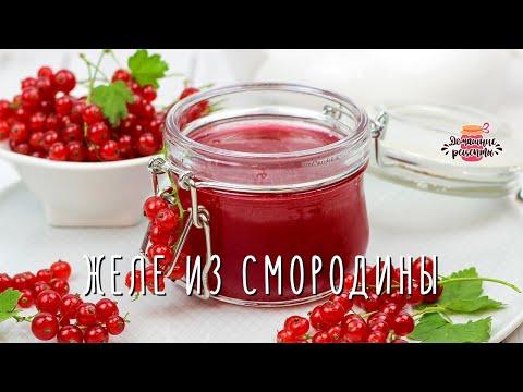 ☕ Рецепт Желе из Красной Смородины на Зиму (Лучший семейный рецепт!)