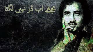Mujhe Ab Dar Nahi Lagta - Mohsin Naqvi Poetry