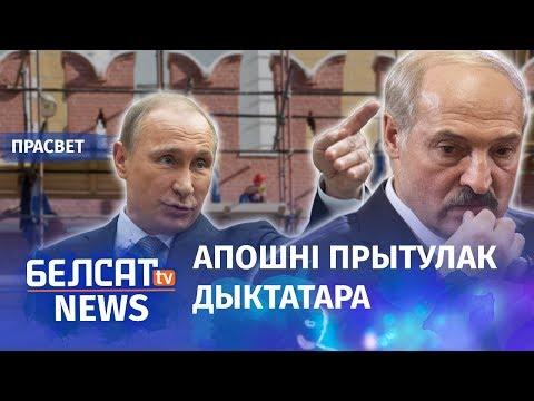 Лукашэнка ў новай