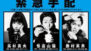 亀梨和也が指名手配!? 「怪盗 山猫」ドラマ化【1話 あらすじ&ネタバレ...