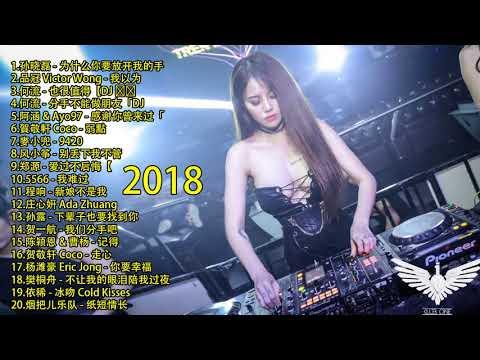 2018最新至嗨dj舞曲 - 2018好听的劲爆歌曲舞曲 - 跳舞音樂DJ在超級爆炸2018年 - 2018年度最新大气电子DJ音乐_盛大超嗨Disco劲爆DJ舞曲