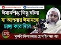 ঈমানদীপ্ত কিছু ঘটনা শুনুন যা আপনার ঈমানকে চাঙ্গা করে দিবে  Allama Mufti Dilawar Hussain Waz 2018