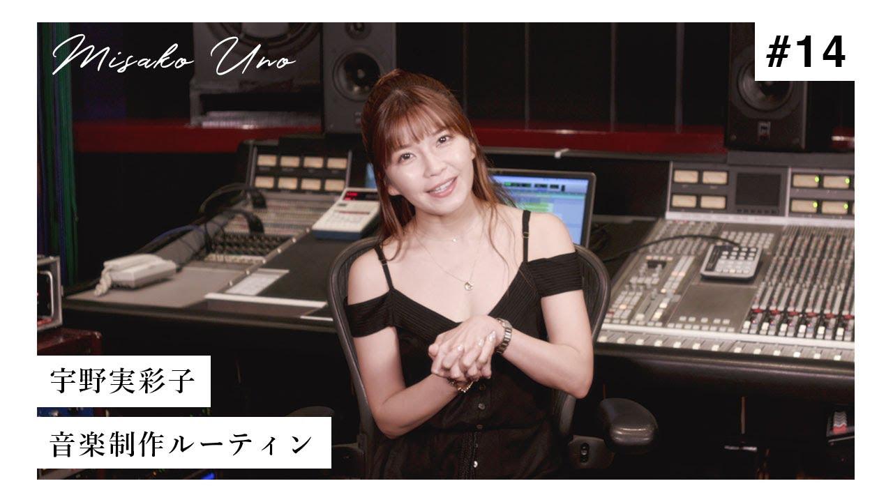 【初公開】宇野実彩子(AAA)の楽曲制作ルーティン【Music creating routine】