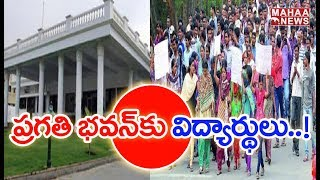 Students Started Going to Pragathi Bhavan For Justice To RTC Employees   MAHAA NEWS