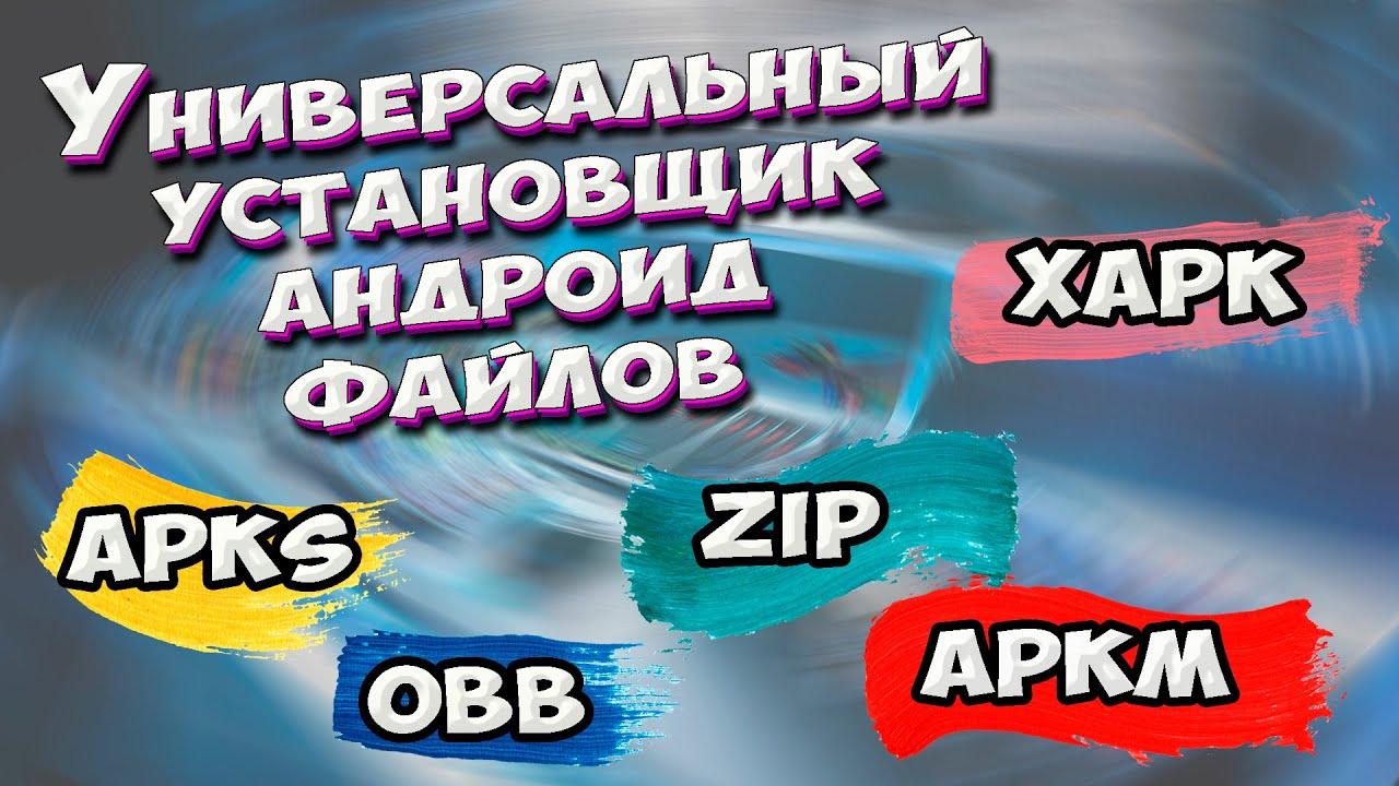 установщик apk