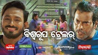 Biswarup odia Movie Trailer - Biswarupa, Amrita, Tanushka, Manoj Mishra - New Odia Film CineCritics