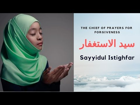 Sayyidul Istighfar | سید الاستغفار | The Chief of Prayers for Forgiveness