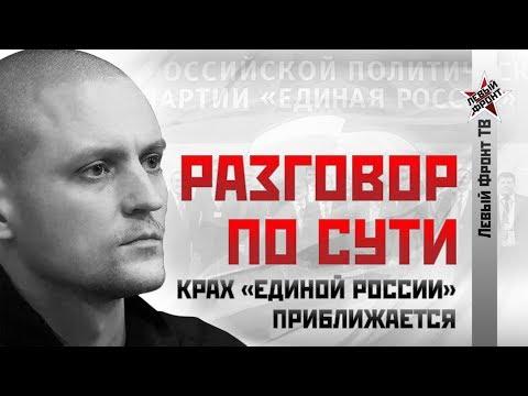 Сергей Удальцов: Крах