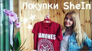 ПОКУПКИ ОДЕЖДЫ | SheIn | Джинсы с вышивкой, футболки, рубашка с узлом...