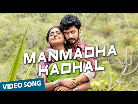 Manmadha Kadhal Official Video Song | Soorya Nagaram