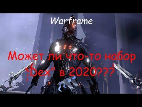 """Warframe / Все оружия из набора """"Декс"""" (Актуально ли в 2020?)"""