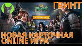 Гвинт - новая карточная онлайн игра от разработчиков Ведьмак 3