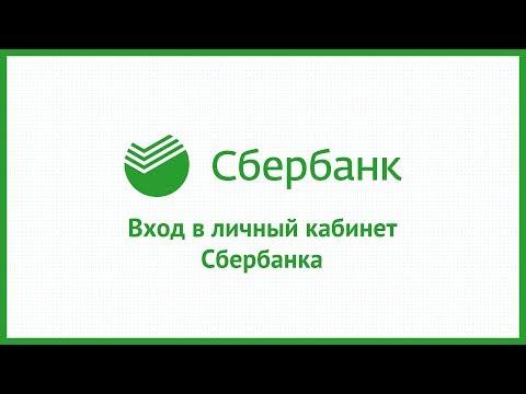 Вход в личный кабинет Сбербанка (sberbank.ru) онлайн на официальном сайте компании
