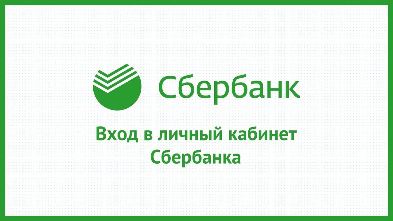 Пао сбербанк россии официальный сайт личный кабинет
