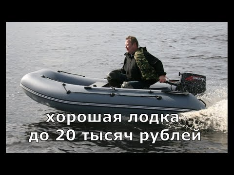 купить лодку пвх до 20 тысяч рублей качественную