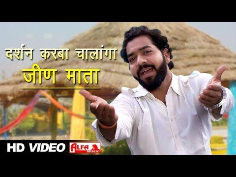 Shekhawati Special Darshan Karba Chalanga Jeen Mata | Alfa Music & Films