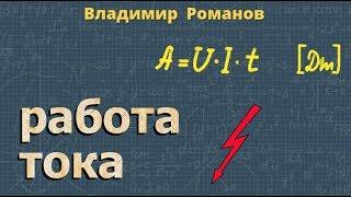 РАБОТА электрического ТОКА физика 8 класс
