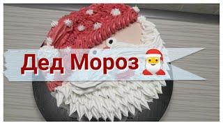 Новогодний Торт ДЕД МОРОЗ Когда Совсем Нет Времени На Заморочки А Хочется Удивить