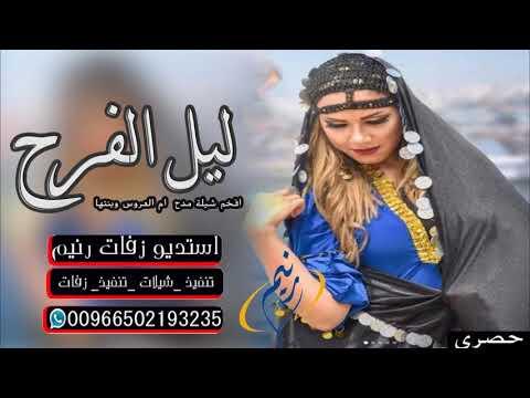 شيلة مدح باسم ام مها ام العروس 2020 شيلات لام العروس والعروس [ شيلات 2020