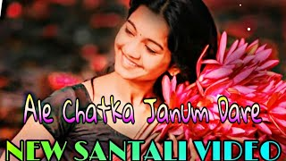 ❤️❤️Ale Chatka Janum Dare ❤️❤️santali song old is gold💛💛