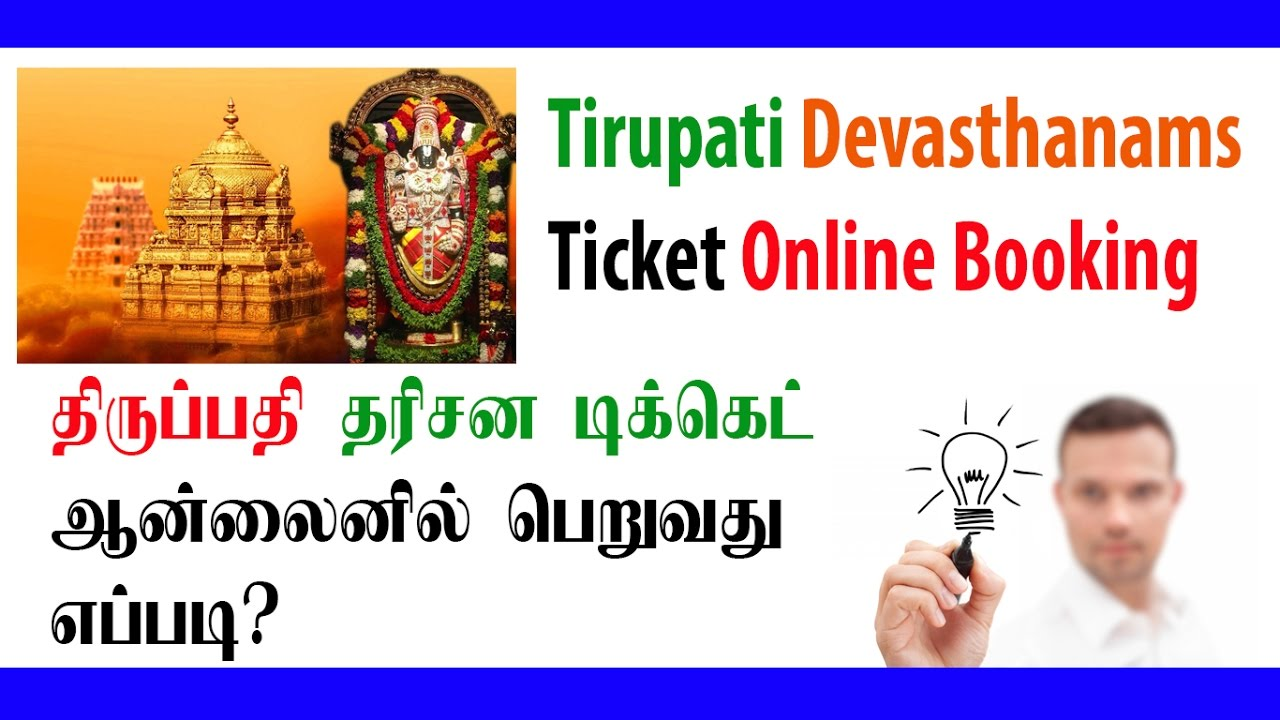 Tirupati Devasthanam Ticket Online Booking Tutorials | தமிழில் | TECHPOST