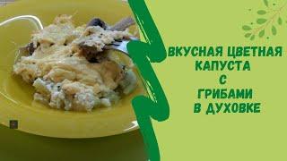 Вкусная цветная капуста с грибами  в духовке