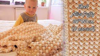 Плюшевый плед, вязание руками | Plush blanket, hand knitting