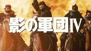 影の軍団Ⅳのオープニング動画