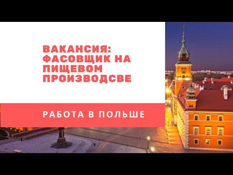 Работа за границей в Польше. Вакансия - фасовщик на пищевом производстве.