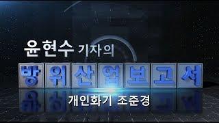 윤현수 기자의 방위산업보고서: 개인화기 조준경
