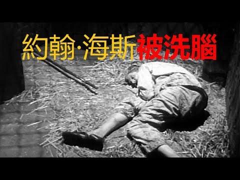 約翰·海斯被洗腦 – 電影完整版本 - 附有中文字幕
