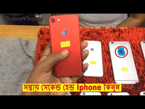 Used Iphone Market In Dhaka 2018 📱 Metro Shopping Mall 📱 NabenVlogs