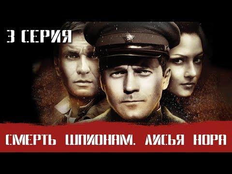 СМЕРШ 4 ЧАСТЬ!  СМЕРТЬ ШПИОНАМ ЛИСЬЯ НОРА! 3 СЕРИЯ! Военный фильм. Сериал. Про Войну