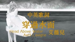 Head Above Water - Avril Lavigne 穿過水面 — 艾薇兒 Chinese-English Lyrics Video 中文英文歌詞 Video