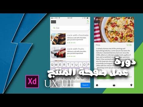 make restaurant app ux ui single product page part 5
