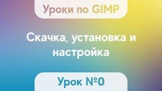 Урок по GIMP 2.10.2 №0 - Скачка, установка и настройка