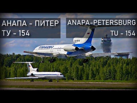 Анапа-Питер (под Донецком, рейс 612), Ту-154М. Реконструкция авиакатастрофы.