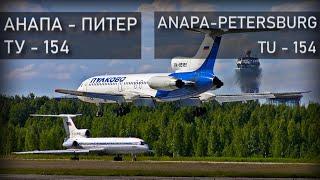 Смотреть видео Анапа-Питер, Ту-154М. Реконструкция авиакатастрофы. онлайн
