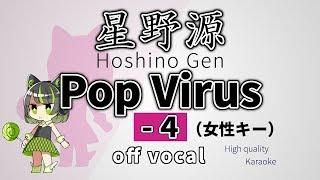 【高音質カラオケ】Pop Virus / 星野源(-4 女性キー)【ハイカラ】off vocal