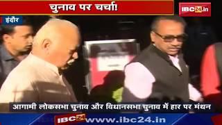 Indore News MP: RSS Chief Mohan Bhagwat के दौरे का दूसरा दिन | चुनाव पर चर्चा