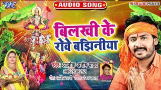 Alok Anish Yadav का नया सबसे हिट छठ गीत 2019   Bilakhi Ke Rowe Bajhiniya   Bhojpuri Chhath Geet