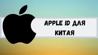 Робимо Apple ID/Icloud для Китаю без способу оплати.