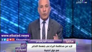 البدرشيني: البرادعي لا يستحق قلادة النيل بعد خيانته للوطن ..فيديو
