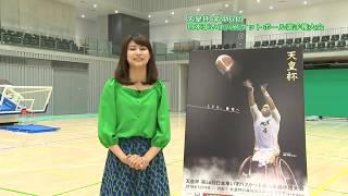 イベントレポート「天皇杯 第46回 日本車いすバスケットボール選手権大会」