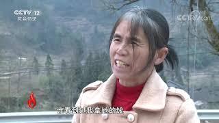 《道德观察(日播版)》 20200117 妈妈到底谁来养| CCTV社会与法