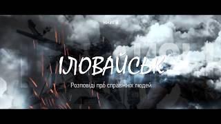 Презентація книги Євген ПОЛОЖІЙ, ІЛОВАЙСЬК